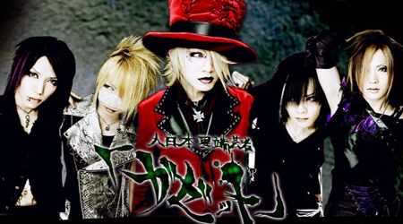 gazette-band.jpg